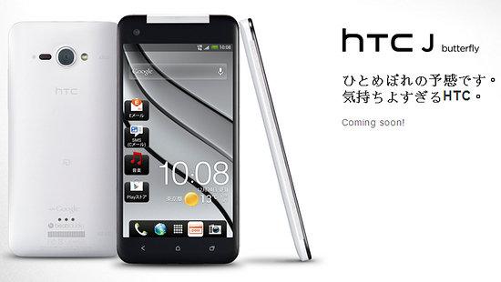 HTC augmente la production des Butterfly, suite aux bonnes ventes au Japon