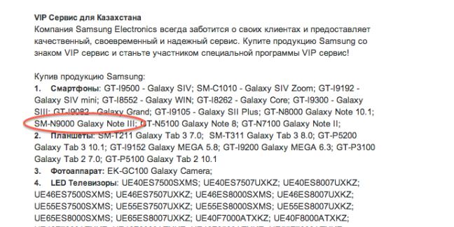 Les Samsung Galaxy Note 3 et Galaxy S4 Zoom apparaissent sur le site de Samsung