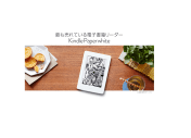 Amazon lance au Japon un Kindle pour la lecture de mangas