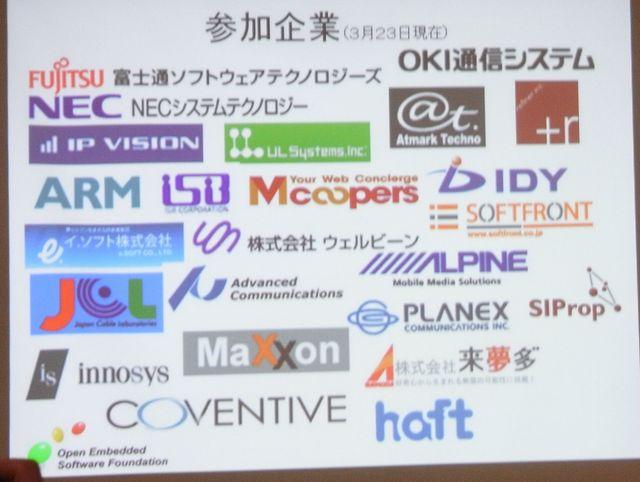 Consortium d'entreprises pour développer Android au Japon