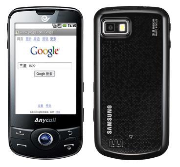 Samsung sur le point de lancer un Android en Chine