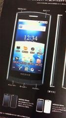 NEC lance un téléphone de 7,7mm d'épaisseur
