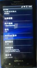 Les premières photos de la mise à jour vers Gingerbread du Sony Ericsson Xperia X10
