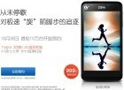 ZTE U950 : un smartphone Tegra 3 ultra compétitif