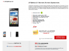 Free Mobile référence le LG Optimus L9