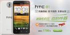 HTC E1 : un nouveau smartphone doubleSIM pour la Chine