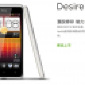 Le HTC Desire L de 4,3 pouces est officialisé en Asie