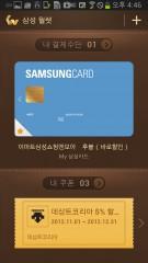 Samsung Wallet, le Google Wallet 'like arrive en Corée