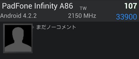 Un Asus PadFone Infinity A86 avec Snapdragon 800 ?