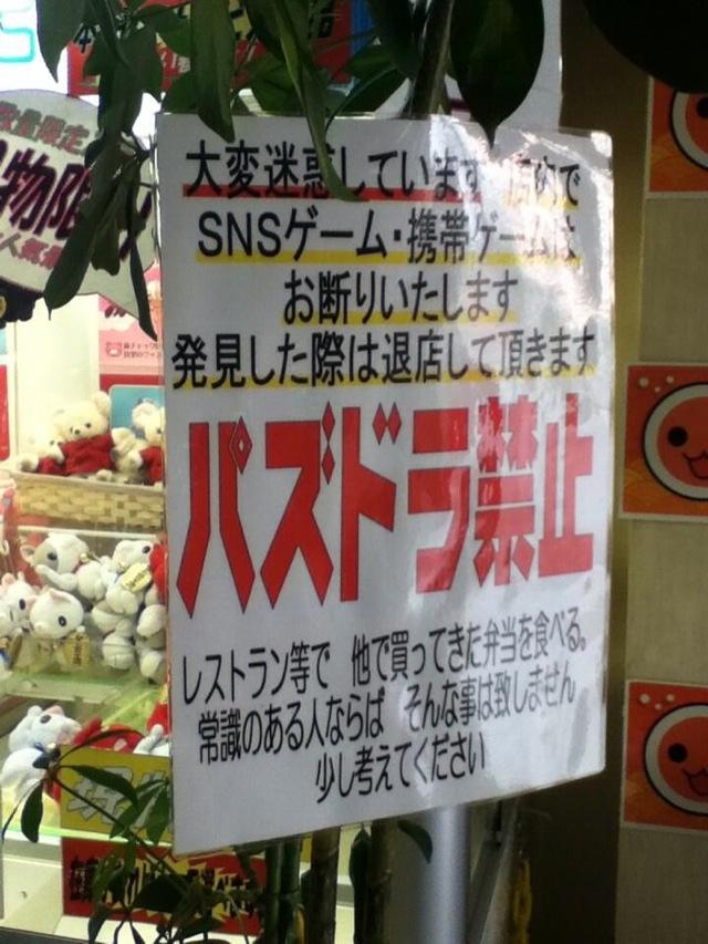 Une salle d'arcade japonaise bannit les smartphones