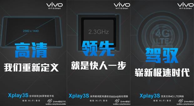 Vivo Xplay 3S, le premier smartphone doté d'un écran de 2560 x 1440 pixels ?