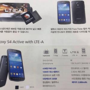 Un Samsung Galaxy S4 Active LTE-A prévu en Corée du Sud