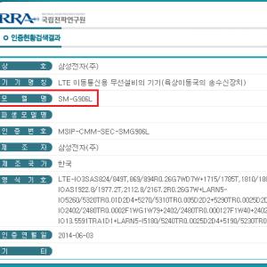 Samsung Galaxy S5 Prime : certification obtenue en Corée-du-Sud ?