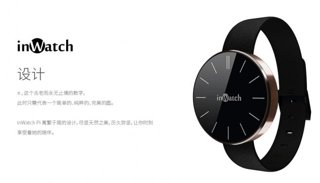 Meizu InWatch MX4 : une Moto 360 à seulement 50 euros et sans Android Wear