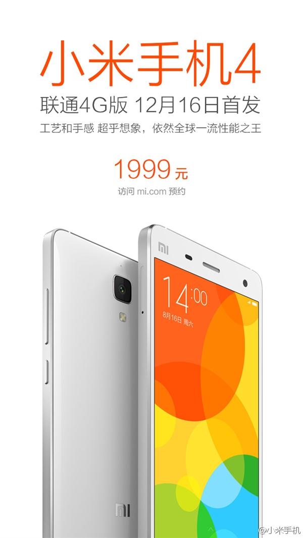 La version internationale du Xiaomi Mi 4, c'est pour le 16 décembre