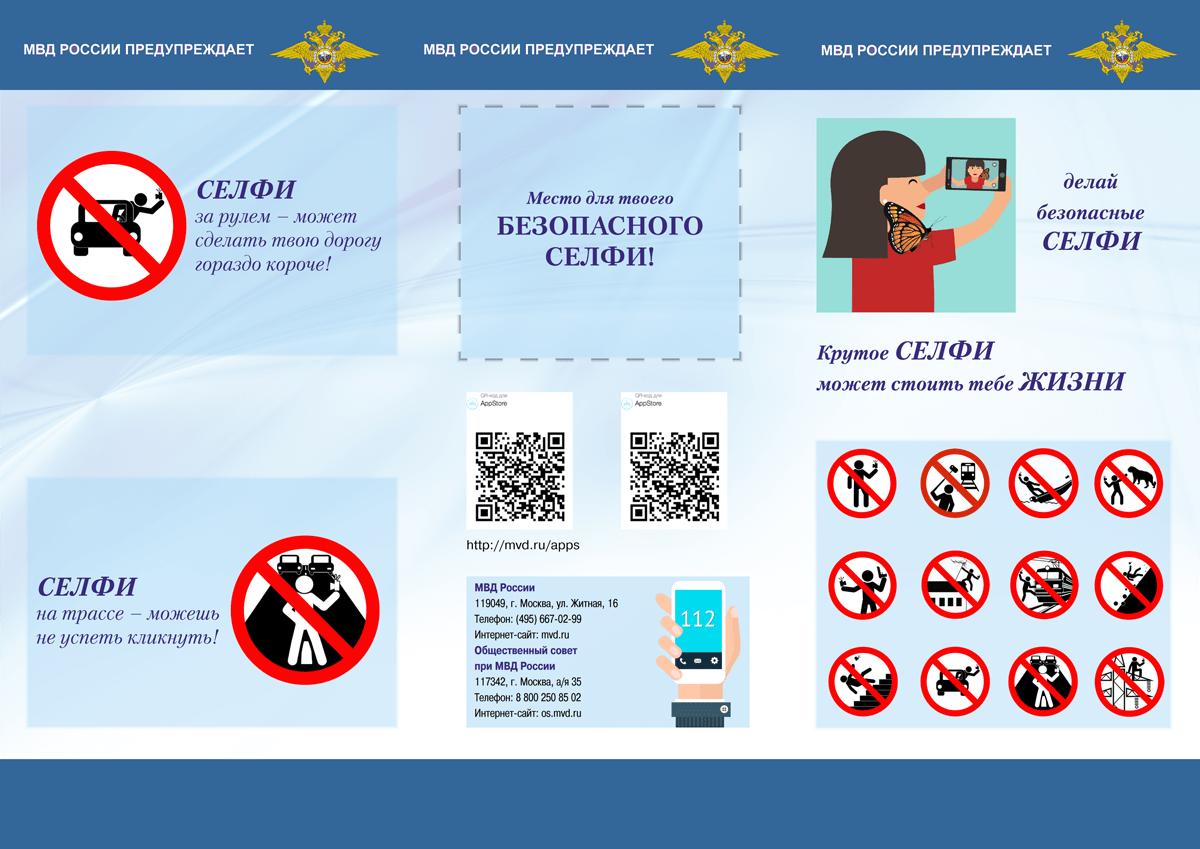 Le gouvernement russe lance une campagne de prévention contre les dangers des selfies