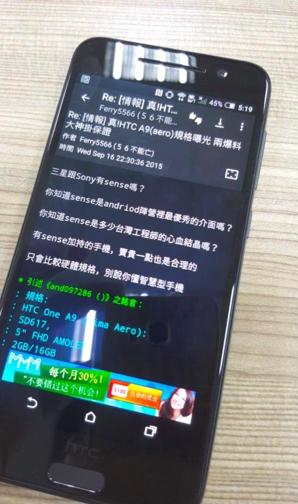 HTC One A9 : une photo du téléphone corrobore une partie de sa fiche technique