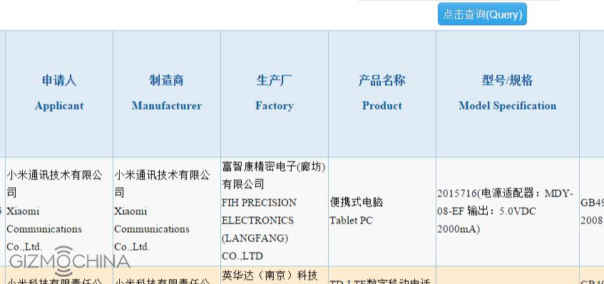 La Xiaomi Mi Pad 2 obtient une certification en Chine