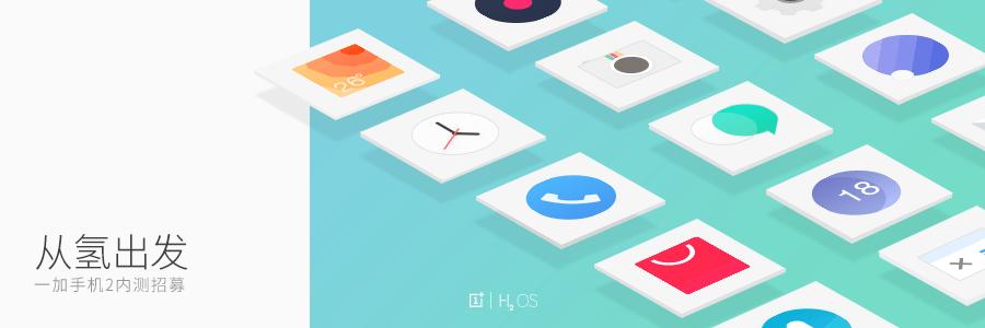 OnePlus 2 : la phase de bêta-test débute sur Hydrogen OS