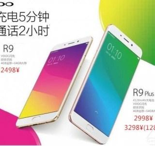 Oppo R9 et R9 Plus : des prix apparaissent sur une bannière promotionnelle