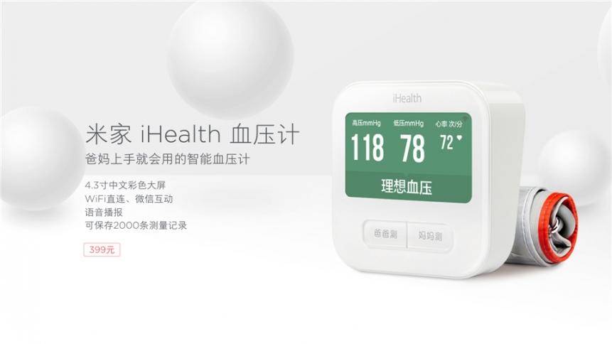 Xiaomi présente deux accessoires : un iHealth et une Powerbank