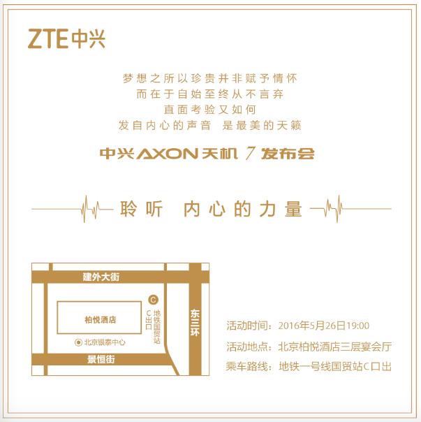 Le ZTE Axon 7 pourrait être lancé le 26 mai