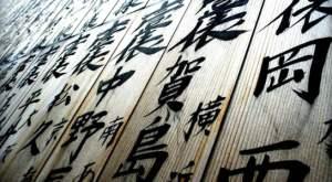 Google traduit désormais le japonais à la volée avec l'application Traduction