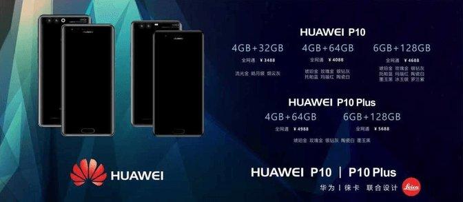 Huawei P10 et P10 Plus : un slide révèle les configurations et les prix