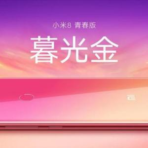 Mi 8 : Xiaomi confirme l'existence d'une version design destinée aux jeunes