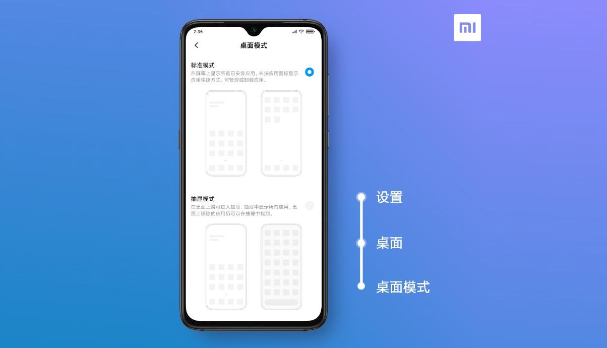 Xiaomi va intégrer un tiroir d'applications dans MIUI 11