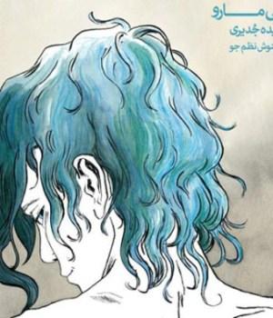 sepideh-jodeyri-bleu-interview