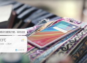 Xiaomi lance son assistant intelligent Xiao AI